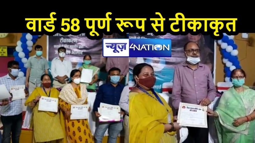 BIHAR NEWS: पटना में कोरोना टीकाकरण में तेजी जारी, हर वार्ड में चलाया जा रहा अभियान, वार्ड-58 में 100 फीसदी टीकाकरण संपन्न