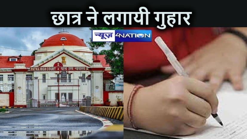 BIHAR NEWS: लॉ के छात्र ने पटना हाई कोर्ट में दायर की रिट याचिका, एलएलबी परीक्षा लेने व रिजल्ट घोषित करने के मांग