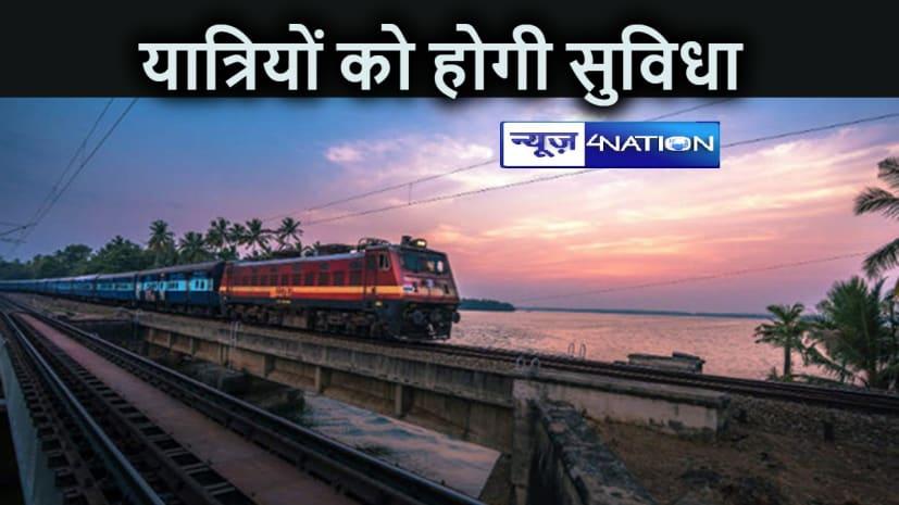 BIHAR NEWS: रेलवे की पहल, यात्रियों की सुविधा के लिए कई ट्रेनों के संचालन में विस्तार, आरक्षित होंगे कोच