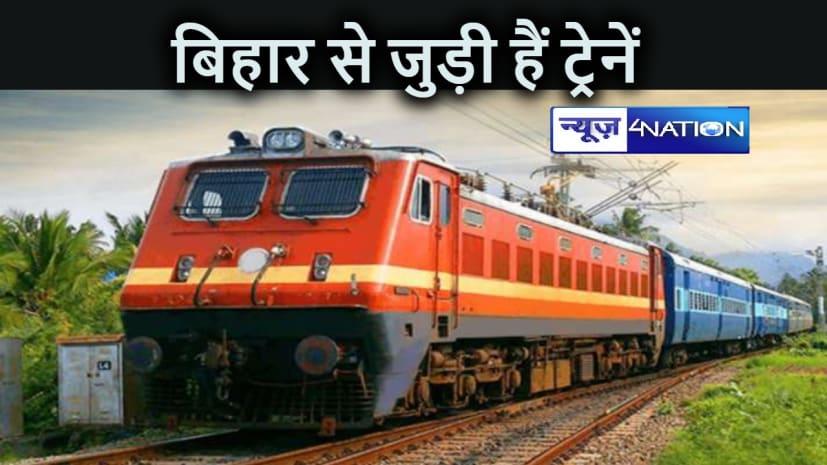 BIHAR NEWS: ट्रैफिक ब्लॉक के कारण ट्रेनों का रूट बदला, बिहार से जुड़ी ट्रेनों पर भी असर