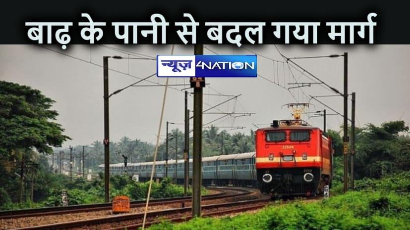 BIHAR NEWS: बाढ़ के बढ़ते पानी का असर, बिहार के कई शहरों से खुलने वाली ट्रेनों के मार्ग में किया गया परिवर्तन