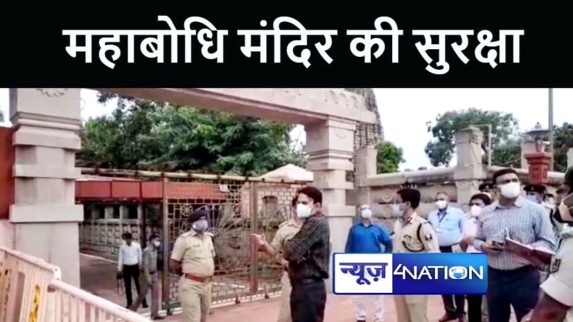 BIHAR NEWS : एडीजी बच्चू सिंह मीणा ने महाबोधि मंदिर का लिया जायजा, सुरक्षा को लेकर दिए कई निर्देश
