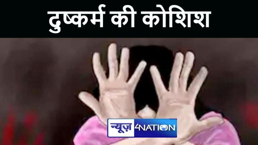 BIHAR NEWS : मनचलों ने की जीविका दीदी के साथ दुष्कर्म की कोशिश, मामले की छानबीन में जुटी पुलिस