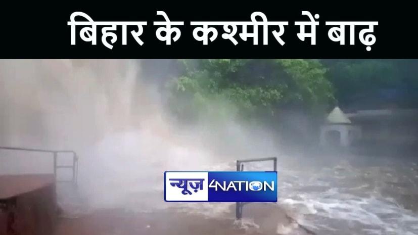 बिहार के कश्मीर कहे जानेवाले ककोलत जलप्रपात में आई अचानक बाढ़, बाल बाल बचे पर्यटक