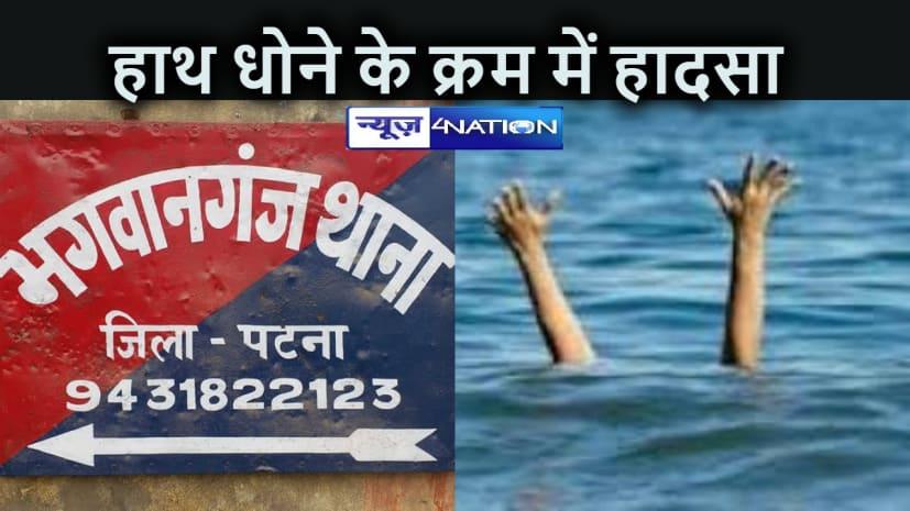 BIHAR NEWS: पैर धोने के क्रम में फिसला पैर, युवक की डूबने से हुई मृत्यु