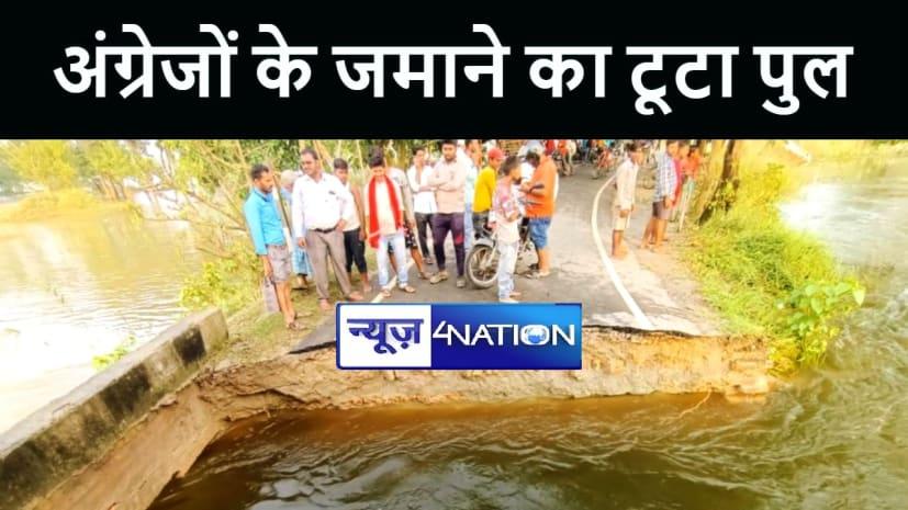 MOTIHARI NEWS : बाढ़ के पानी के तेज बहाव से ब्रिटिश काल का पुल हुआ ध्वस्त, बड़ा हादसा होने से बचा,आवागमन ठप