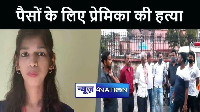 BIHAR NEWS : प्रेमजाल में फंसा कर प्रेमी ने की प्रेमिका की पैसों के लिए हत्या, कुएं से बोरे में बंद लाश बरामद