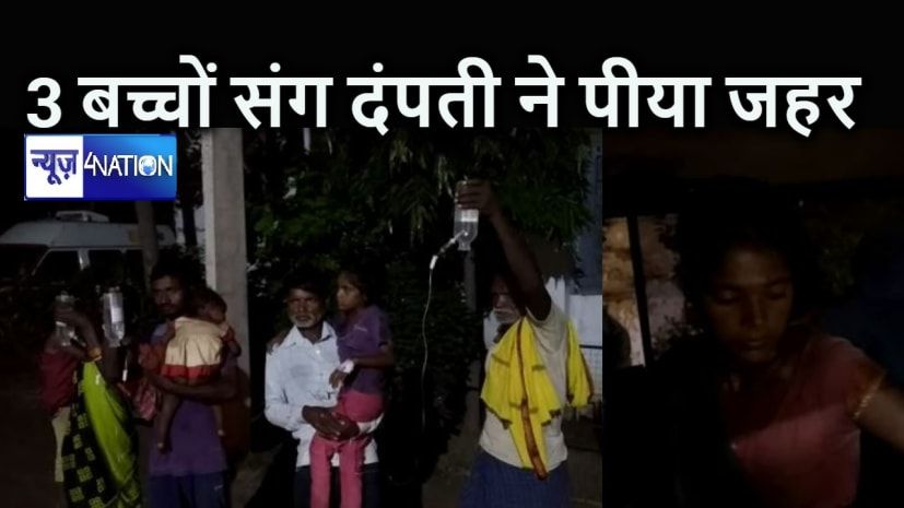 तीन मासूम बच्चों संग पति पत्नी ने किया जहर सेवन, गांव में मच गया हड़कंप