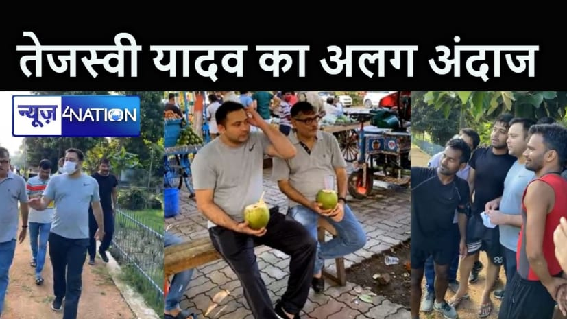 राजनीति से अलग मॉर्निंग वॉक पर तेजस्वी का दिखा नया अंदाज, सड़क किनारे नारियल पानी पीते आए नजर