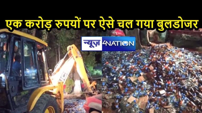एक्शन में पुलिसः पटना के नौबतपुर थाने में विभिन्न मामलों में जब्त शराब पर चला बुलडोजर, एक करोड़ आंकी गई कीमत