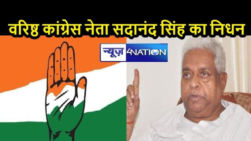 BREAKING NEWS : नहीं रहे कांग्रेस के वरिष्ठ नेता सदानंद सिंह, बिहार में शोक की लहर