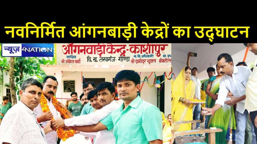 UP NEWS: राष्ट्रीय पोषण माह के तहत तरबगंज काशीपुर में आंगनबाड़ी केंद्र का उद्घाटन, पंचायत सदस्य रहे उपस्थित