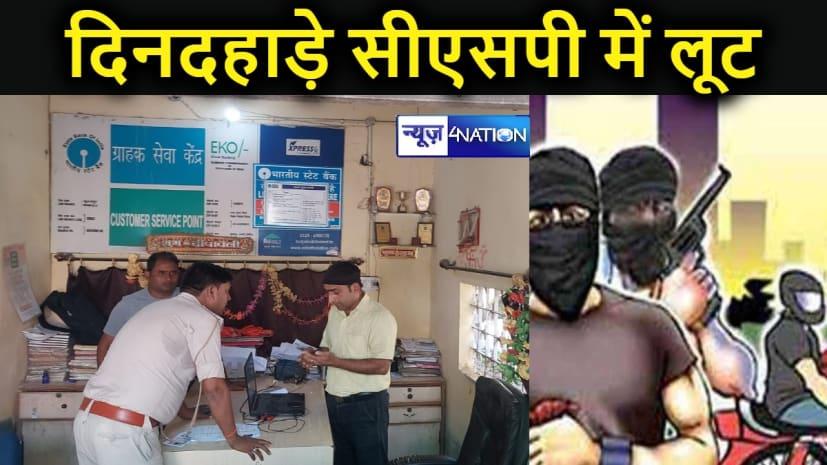 पटना : SBI के सीएसपी में दिनदहाड़े करीब दो लाख रुपये की लूट, पिस्तौल के बल पर बदमाशों ने दिया वारदात को अंजाम