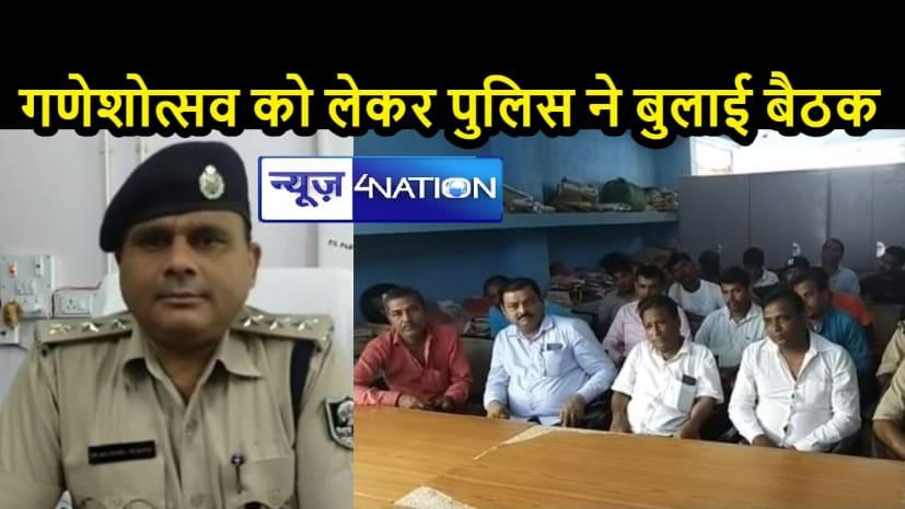 BIHAR NEWS: गणेश पूजा को लेकर पुलिस प्रशासन सख्त, डीएसपी ने डेकोरेशन संघ के साथ की बैठक, दिए दिशा-निर्देश