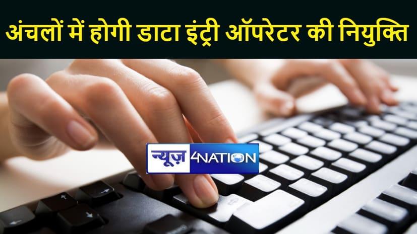 बिहार के सभी 534 अंचलों में डाटा इंट्री ऑपरेटर की होगी नियुक्ति, बेल्ट्राॅन ने विभाग को सौंपी चयनित उम्मीदवारों की लिस्ट