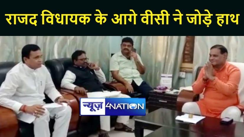 BIHAR NEWS : राजद विधायक ने कुलपति की गिनाई गलती तो जोड़ दिए हाथ, कहा अब आगे से ध्यान रखेंगे