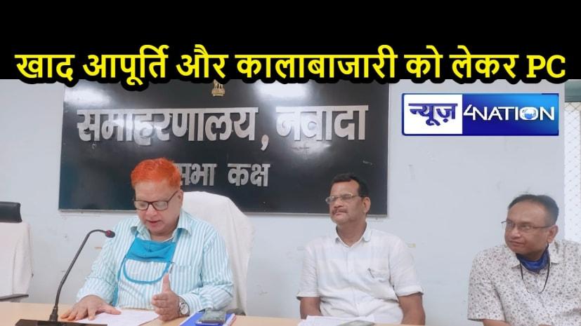 BIHAR NEWS: 3 लोगों पर प्राथमिकी दर्ज, 4 लोगों का लाइसेंस रद्द, कुल 14 लोगों पर कालाबाजारी के विरुद्ध मामला दर्ज