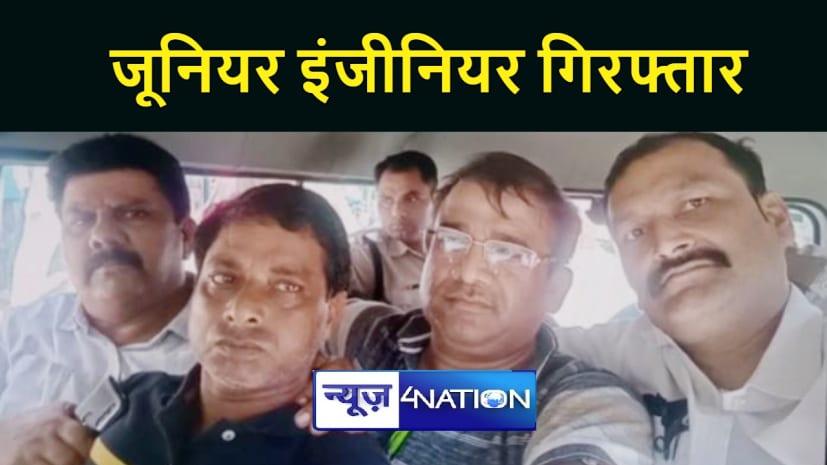 BIHAR NEWS : बिजली विभाग का घूसखोर जूनियर इंजीनियर चढ़ा निगरानी के हत्थे, 12 हज़ार रूपये लेते हुआ गिरफ्तार