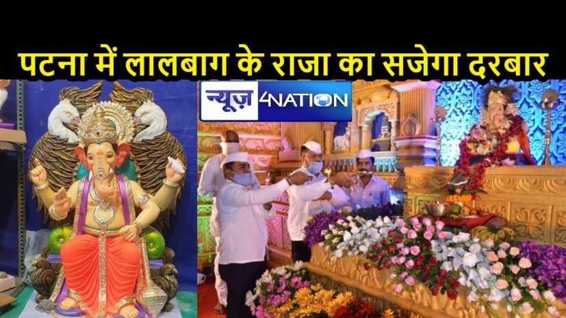 BIHAR NEWS: राजधानी पटना के महाराष्ट्र मंडल भवन में पधारेंगे विघ्नहर्ता, हर दिन की जाएगी विशेष साज-सज्जा