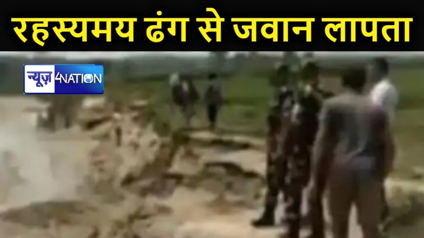 बगहा : एसएसबी 65वीं वाहिनी के हेड कांस्टेबल जंगल में रहस्यमय ढंग से लापता, सर्च अभियान जारी