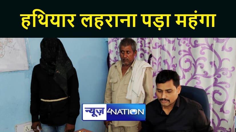 GAYA NEWS : दुकान में युवक को हथियार लहराना पड़ा महंगा, चोरी की बाइक और हथियार के साथ पुलिस ने किया गिरफ्तार