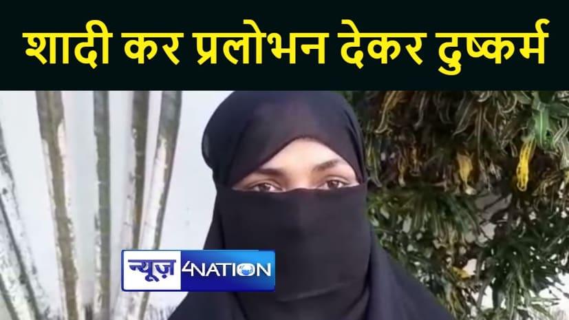BIHAR NEWS : मायके से लौट रही महिला का बदमाशों ने किया अपहरण, शादी का झांसा देकर किया दुष्कर्म