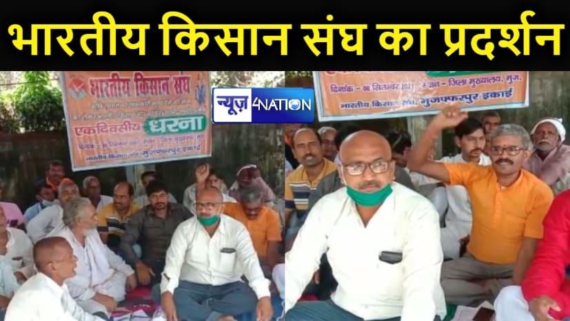 मुजफ्फरपुर : अपनी मांगों को लेकर भारतीय किसान संघ ने किया प्रदर्शन