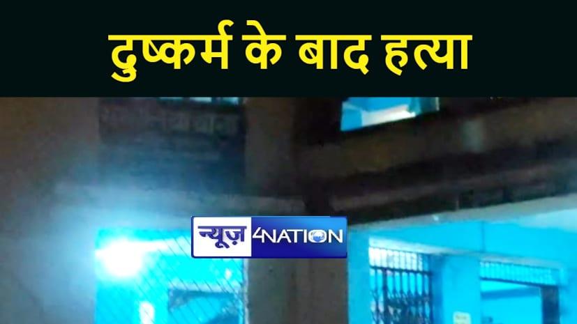 BIHAR NEWS : नाबालिग बच्ची की बदमाश ने की दुष्कर्म के बाद हत्या, गुप्तांग सहित कई अंगों को जलाया