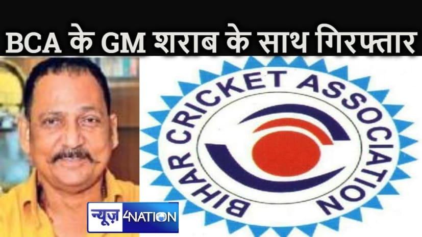 बिहार क्रिकेट एसोसिएशन के गेस्ट हाउस में बैठकर शराब पी रहे थे जीएम नीरज सिंह उर्फ नीरज राठौर, पुलिस ने भेजा जेल