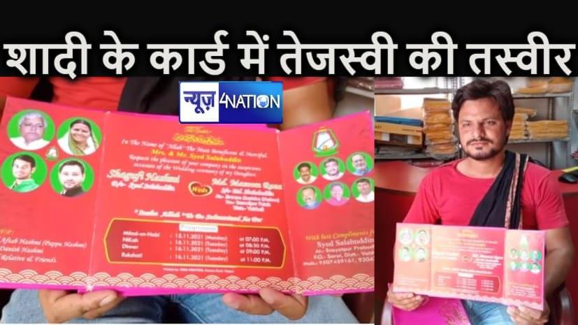 राजद कार्यकर्ता ने दिखाई दीवानगी, बहन की शादी कार्ड पर छपवाई लालू,राबड़ी और तेज-तेजस्वी की तस्वीर