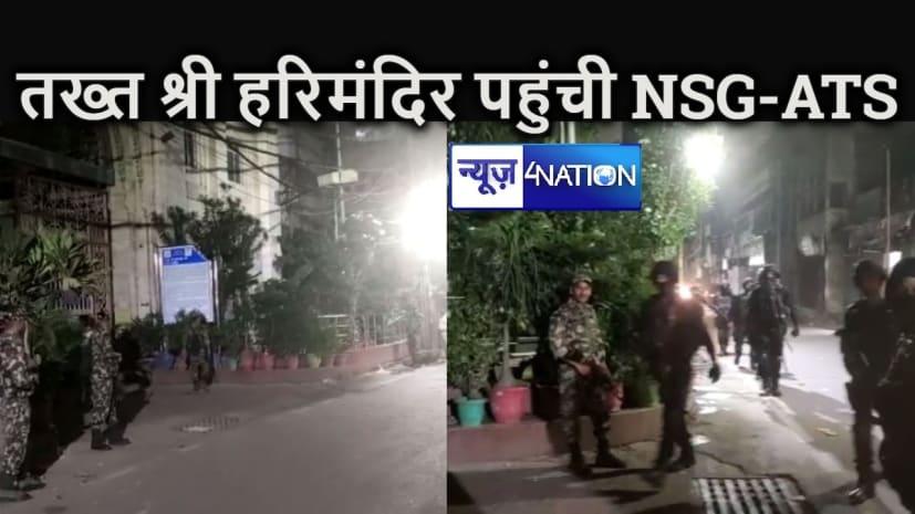 देर रात पटना साहिब के तख़्त श्री हरिमंदिर में पहुंची NSG और ATS की टीम, पूरे इलाके को लिया सुरक्षा घेरे में