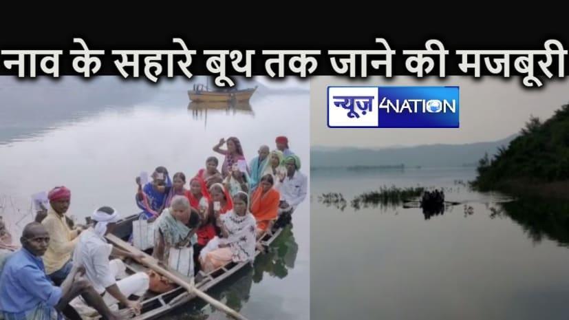 बाढ़ में रास्ता में बंद होने से नाव का सहारा लेकर पहुंचे लोग, दूर दराज इलाके के वोटरों को बूथ तक लाने के लिए प्रशासन ने नहीं की कोई व्यवस्था