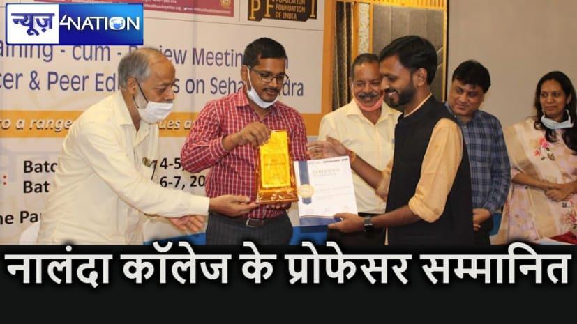 राज्य स्वास्थ्य समिति और बिहार राज्य एड्स नियंत्रण समिति ने नालंदा कॉलेज के राजनीति शास्त्र के एचओडी को किया सम्मानित