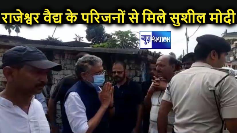 दिवंगत भाजपा नेता राजेश्वर वैद्य के परिजनों से मिले सुशील मोदी, निधन पर शोक प्रकट किया