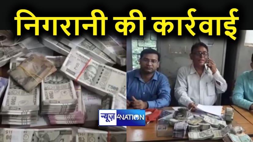 आय से अधिक संपत्ति मामले में निगरानी की कार्रवाई: अभियंता के ठिकानों से 12 लाख  35 हजार रुपये बरामद, 2 करोड़ 26 लाख रुपये का है मामला