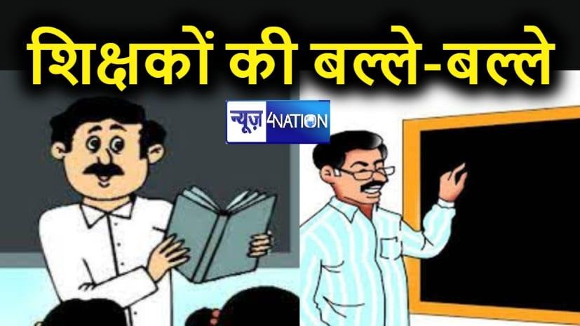 बिहार के प्रारंभिक शिक्षकों की बल्ले-बल्ले, राज्यकर्मियों की तरह अब शिक्षकों को भी मिलेगा 'यह' लाभ