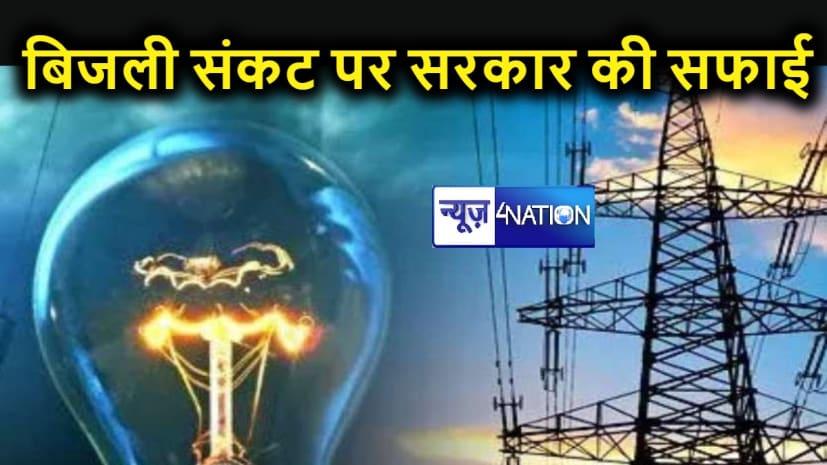 बिहार में बिजली संकट पर बोले ऊर्जा सचिव संजीव, कोयला की कमी के चलते आई समस्या, जल्द होगा समाधान