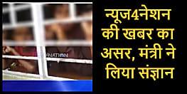 न्यूज4नेशन की खबर का असर, अपना घर में बच्चों पर हो रहे जुल्म पर मंत्री कृष्णनंदन वर्मा ने लिया संज्ञान, कार्रवाई के भी निर्देश