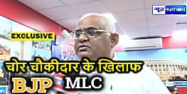 बीजेपी एमएलसी का ऐलान-भाजपा के 'चोर चौकीदार' के खिलाफ महाराजगंज से लडूंगा चुनाव