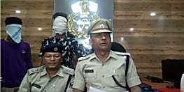पटना पुलिस को मिली बड़ी सफलता, राहगीरों के साथ छिनतई करने वाले गिरोह के दो सदस्यों को किया गिरफ्तार