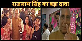 गृह मंत्री राजनाथ सिंह ने अपने परिवार के साथ डाला वोट, किया यह बड़ा दावा