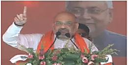 मोतीहारी में बोले बीजेपी के राष्ट्रीय अध्यक्ष अमित शाह- राधामोहन सिंह को किसी काम के लिए वोट मत देना बल्कि...