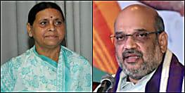 पूर्व सीएम राबड़ी देवी ने अमित शाह को बताया नरभक्षी, कहा- पाकिस्तान पर नहीं काम पर वोट मांगिए