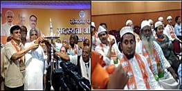 बीजेपी ज्वाइन करने के बाद मुस्लिम बोले- वंदे मातरम् और भारत माता की जय बोलने में कोई हर्ज नहीं