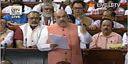 लोकसभा में गृहमंत्री ने कांग्रेस को चेताया, कहा-POK जम्मू-कश्मीर का हिस्सा,जान दे देंगे उसे छोड़ेंगे नहीं