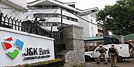 जम्मू-कश्मीर से धारा-370 खत्म,अब ये बैंक होगा सरकारी, ग्राहकों पर क्या होगा असर..जानिए...