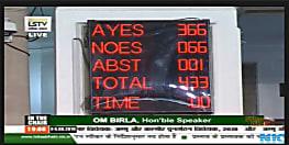 लोकसभा में जम्मू कश्मीर राज्य पुनर्गठन विधेयक पास, बिल के पक्ष में 370 और विरोध में 70 वोट