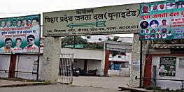 जदयू प्रदेश कार्यालय का पता बदला,अब नया पता होगा 1वीरचंद पटेल पथ