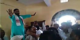 जदयू के प्रखंड अध्यक्ष के चुनाव में भारी हंगामा, पर्यवेक्षक और समर्थकों में हुई धक्का-मुक्की