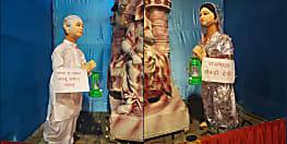 राजद कार्यकर्ताओं की लालू भक्ति का अनोखा अंदाज, पंडाल में मां दुर्गा के साथ लगा दी राबड़ी-लालू की मूर्ति